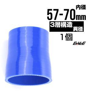 異径 57-70Φ 汎用シリコンホース 高強度3PLY ブルー SR11|eale