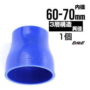 異径 60-70Φ 汎用シリコンホース 高強度3PLY ブルー SR13|eale