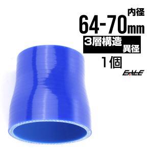 異径 64-70Φ 汎用シリコンホース 高強度3PLY ブルー SR14|eale