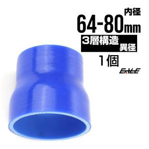 異径 64-80Φ 汎用シリコンホース 高強度3PLY ブルー SR16|eale
