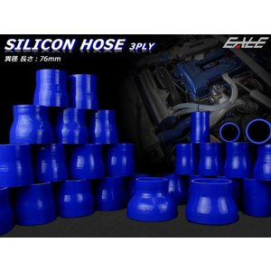 異径 64-83Φ 汎用シリコンホース 高強度3PLY ブルー SR17|eale