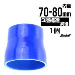 異径 70-80Φ 汎用シリコンホース 高強度3PLY ブルー SR19|eale