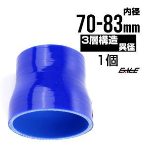 異径 70-83Φ 汎用シリコンホース 高強度3PLY ブルー SR20|eale