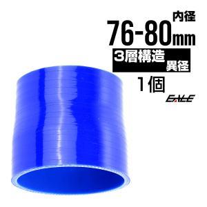 異径 76-80Φ 汎用シリコンホース 高強度3PLY ブルー SR21|eale