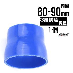 異径 80-90Φ 汎用シリコンホース 高強度3PLY ブルー SR24|eale