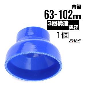 異径 63-102Φ 汎用シリコンホース 高強度3PLY ブルー SR28|eale