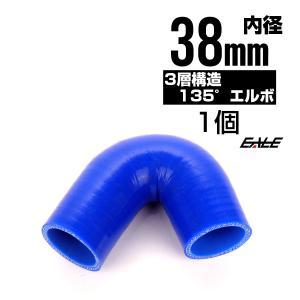 135度 エルボ38Φ 内径 38mm 汎用 シリコンホース 高強度3PLY ブルー SV02 eale