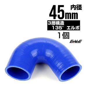 135度 エルボ45Φ 内径 45mm 汎用 シリコンホース 高強度3PLY ブルー SV03 eale