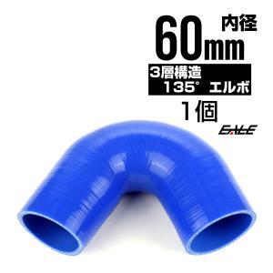 135度 エルボ60Φ 内径 60mm 汎用 シリコンホース 高強度3PLY ブルー SV07 eale