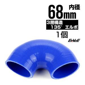 135度 エルボ68Φ 内径 68mm 汎用 シリコンホース 高強度3PLY ブルー SV09 eale