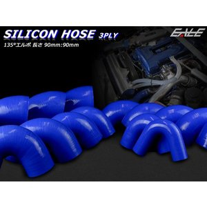 135度 エルボ70Φ 内径 70mm 汎用 シリコンホース 高強度3PLY ブルー SV10 eale