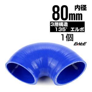 135度 エルボ80Φ 内径 80mm 汎用 シリコンホース 高強度3PLY ブルー SV12 eale