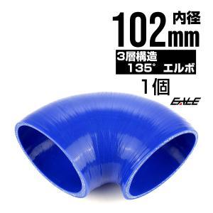 135度 エルボ102Φ 内径 102mm 汎用 シリコンホース 高強度3PLY ブルー SV15 eale