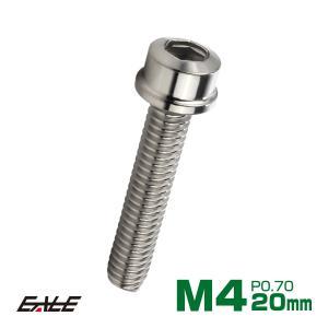 SUS304 キャップボルト M4×20mm P0.7 六角穴付きボルト スリムヘッド シルバー ス...
