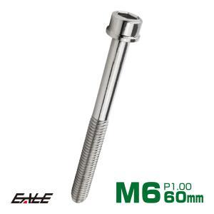 SUS304 キャップボルト M6×60mm P1.0 六角穴付きボルト スリムヘッド シルバー ス...