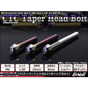 テーパーヘッドボルト CTC キャップボルト M6×20mm ステンレス 六角穴 シルバー/焼チタンカラー