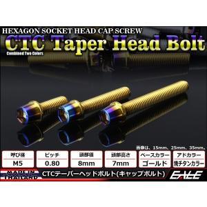 テーパーヘッドボルト CTC キャップボルト M5×30mm ステンレス 六角穴 ゴールド/焼チタンカラー