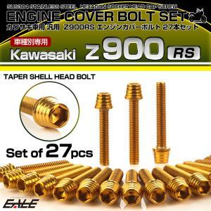 Z900RS エンジンカバーボルト 27本セット カワサキ車用 テーパーシェルヘッド ゴールド TB8171|eale