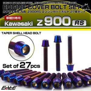 Z900RS エンジンカバーボルト 27本セット カワサキ車用 テーパーシェルヘッド 焼きチタンカラー TB8172|eale