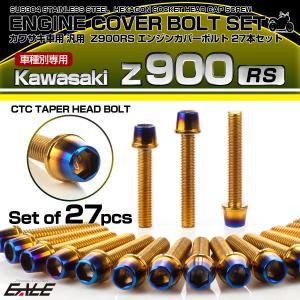 Z900RS エンジンカバーボルト 27本セット カワサキ車用 CTCテーパーヘッド ゴールド&焼きチタンカラー TB8174|eale