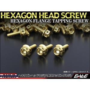 M4×16mm ヘキサゴンヘッドネジ タッピングネジ ステンレス 削り出し 六角頭 フランジ カウルやパネルなどに ゴールド TC0007|eale
