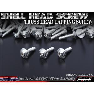 M5×16mm シェルヘッドネジ タッピングネジ ステンレス 削り出し トラス頭 カウルやパネルなどに シルバー TC0078|eale