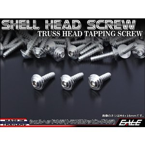 M5×25mm シェルヘッドネジ タッピングネジ ステンレス 削り出し トラス頭 カウルやパネルなどに シルバー TC0080|eale