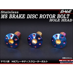 ブレーキ ディスクローター ボルト ヤマハ用 M...の商品画像