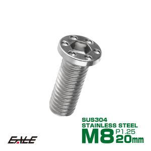 SUSステンレス製 M8×20mm P1.25 ブレーキ ディスク ローター ボルト ホールヘッド薄小 ヤマハ車用 シルバー TD0062|eale