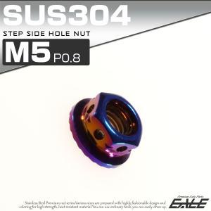 SUS304ステンレス M5 ステップサイドホールナット P=0.8 フランジ付六角ナット 焼チタンカラー TF0097