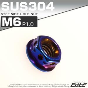 SUS304ステンレス M6 ステップサイドホールナット P=1.0 フランジ付六角ナット 焼チタンカラー TF0098