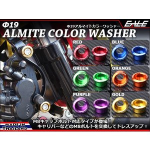 Solute Φ19 アルミ削り出し カラー ワッシャー(フジツボ) 2個セット M8キャップボルト対応 TH0008|eale