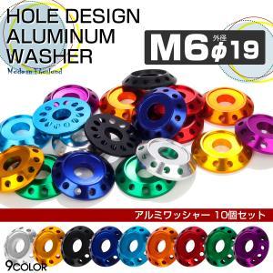 M6 外径19mm アルミ ワッシャー フジツボ ホールデザイン ボルト座面枠付 10個セット 9色 TH0014|eale