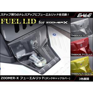 Solute ZOOMER-X(ズーマーX) JF52 フューエル(ガソリン)リッド タンクキャップカバー 足元・3色 TH0042 eale