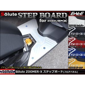 Solute ZOOMER-X(ズーマーX) JF52 アルミ製 ステップボード フロアパネル 取付ボルト&カラー付属 5色 TH0043 eale