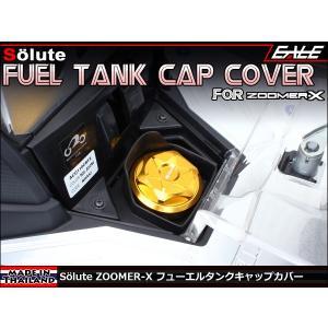 Solute ZOOMER-X(ズーマーX) JF52 フューエル(ガソリン)タンク キャップ用 アルミ削り出しカバー アルマイト仕上げ ゴールド TH0045 eale