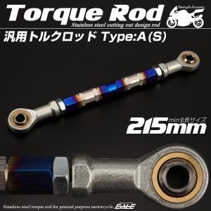 汎用 トルクロッド ステンレス Aタイプ Sサイズ 215mm バイク 二輪 シルバー&ブルー TH0059|eale