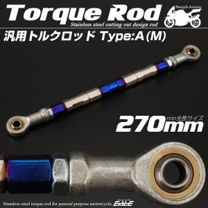 汎用 トルクロッド ステンレス Aタイプ Mサイズ 270mm バイク 二輪 シルバー&ブルー TH0064|eale