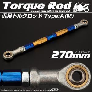 汎用 トルクロッド ステンレス Aタイプ Mサイズ 270mm バイク 二輪 ゴールド&ブルー TH0065|eale