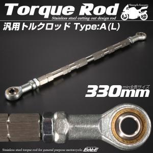 汎用 トルクロッド ステンレス Aタイプ Lサイズ 330mm バイク 二輪 シルバー TH0066|eale