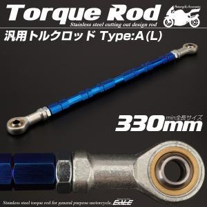 汎用 トルクロッド ステンレス Aタイプ Lサイズ 330mm バイク 二輪 ブルー TH0068|eale