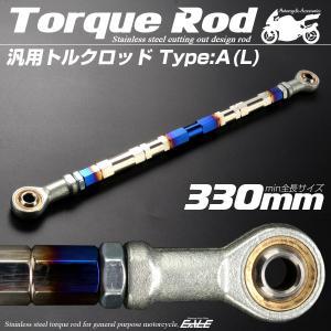 汎用 トルクロッド ステンレス Aタイプ Lサイズ 330mm バイク 二輪 シルバー&ブルー TH0069|eale