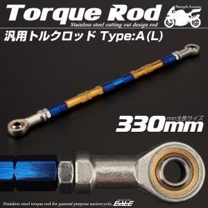 汎用 トルクロッド ステンレス Aタイプ Lサイズ 330mm バイク 二輪 ゴールド&ブルー TH0070|eale