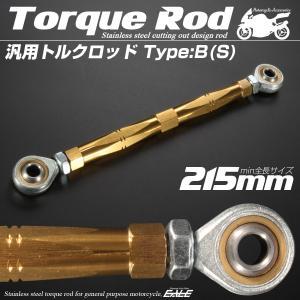 汎用 トルクロッド ステンレス Bタイプ Sサイズ 215mm バイク 二輪 ゴールド TH0072|eale