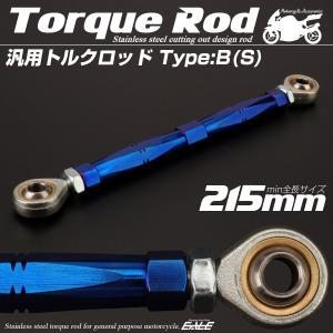 汎用 トルクロッド ステンレス Bタイプ Sサイズ 215mm バイク 二輪 ブルー TH0073|eale