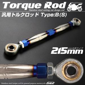 汎用 トルクロッド ステンレス Bタイプ Sサイズ 215mm バイク 二輪 シルバー&ブルー TH0074|eale