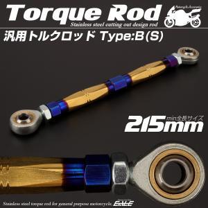 汎用 トルクロッド ステンレス Bタイプ Sサイズ 215mm バイク 二輪 ゴールド&ブルー TH0075|eale