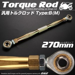 汎用 トルクロッド ステンレス Bタイプ Mサイズ 270mm バイク 二輪 ゴールド TH0077|eale