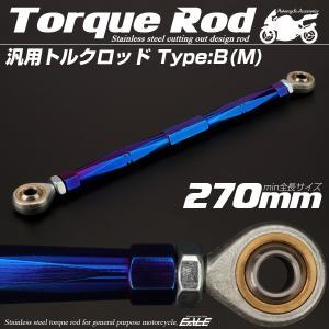 汎用 トルクロッド ステンレス Bタイプ Mサイズ 270mm バイク 二輪 ブルー TH0078|eale