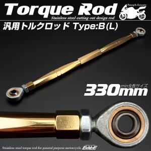 汎用 トルクロッド ステンレス Bタイプ Lサイズ 330mm バイク 二輪 ゴールド TH0082|eale
